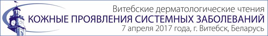 Vitebsk Dermatological Readings